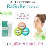 ラシュレ(RaSuRe)注文!公式サイト定期便コース申し込み!解約・休止を知る!